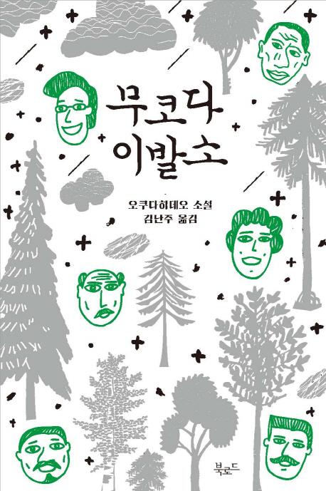 무코다 이발소 : 오쿠다 히데오 소설   표지