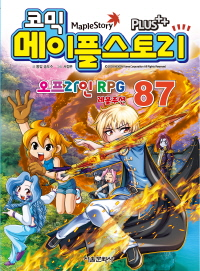 (코믹)메이플스토리 = Maple Story : 오프라인 RPG 레볼루션. 87   표지