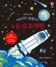 어디어디 숨었니? 슈웅! 우주여행 (플랩과 구멍 속으로 배우는 우리 아이 첫 지식 그림책)