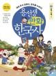 용선생 만화 한국사 2 (삼국시대 1,개마 무사 장하다 만주를 누비다!)