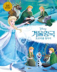 (Disney)겨울왕국 : 오로라를 찾아서 표지