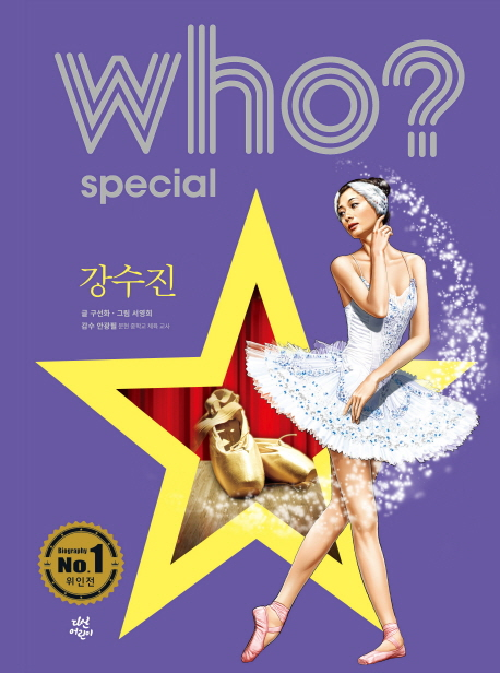 (Who? Special)강수진 = Kang Su-jin   표지