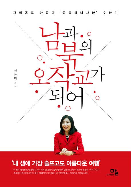 남과 북의 오작교가 되어 : 재미동포 아줌마 '종북마녀사냥' 수난기 표지