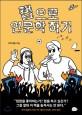 랩으로 인문학 하기 - [전자도서] / 박하재홍 지음