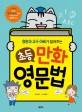 (영문과 교수 아빠가 알려주는) 초등 만화 영문법 표지