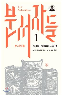 분서자들 : 마린 카르테롱 장편소설. 1, 사라진 책들의 도서관 표지