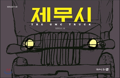 제무시  = The GMC truck 표지