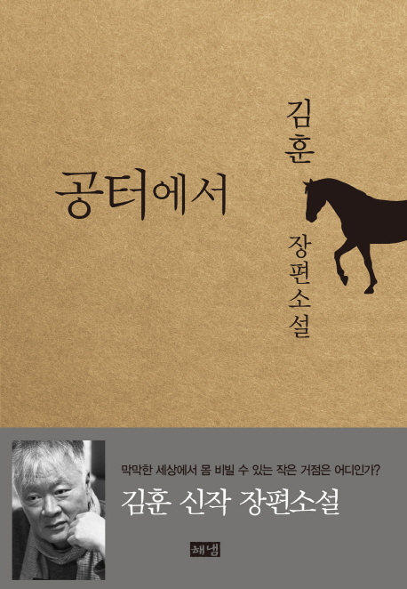 공터에서 : 김훈 장편소설 표지