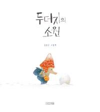 두더지의 소원 : 김상근 그림책 표지