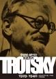 추방된 예언자 트로츠키 : 1929-1940. 3 표지