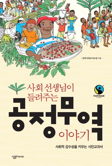 [교과서] (사회 선생님이 들려주는)공정무역 이야기 : 사회적 감수성을 키우는 시민교과서 표지