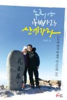 누리야 아빠랑 산에 가자 (고교생 딸과 함께한 입시산행 3년)