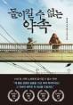 돌이킬 수 없는 약속 : 야쿠마루 가쿠 장편소설