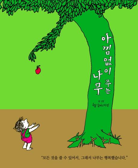 아낌없이 주는 나무