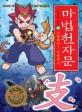 [학습만화] (손오공의 한자 대탐험)마법천자문. 38, 지탱해라! 지탱할 지(支) 책 표지 이미지