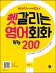 (한국인이 가장 많이)헷갈리는 영어회화 표현 200 표지
