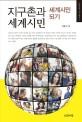 지구촌과 세계시민 (세계시민 되기)