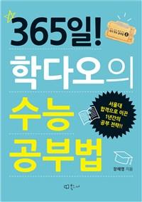 365일! 학다오의 수능 공부법 : 서울대 합격으로 이끈 1년간의 공부 전략!  표지