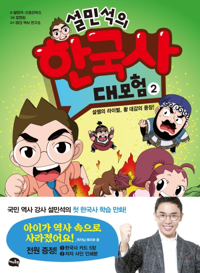 (설민석의) 한국사 대모험. 2, 설쌤의 라이벌, 황 대감의 등장! 표지