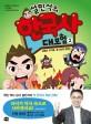 (설민석의)한국사 대모험. 2, 설쌤의 라이벌, 황 대감의 등장! 표지