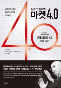 필립 코틀러의 마켓 4.0 : 4차 산업혁명이 뒤바꾼 시장을 선점하라 표지
