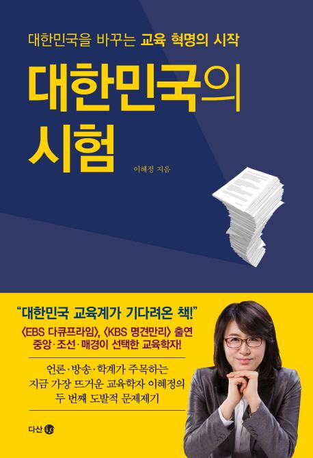 대한민국의 시험 : 대한민국을 바꾸는 첫번째 교육 혁명 표지