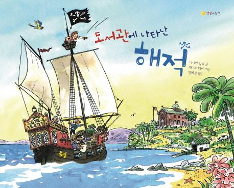 도서관에 나타난 해적
