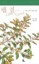 랩걸 (나무, 과학 그리고 사랑)