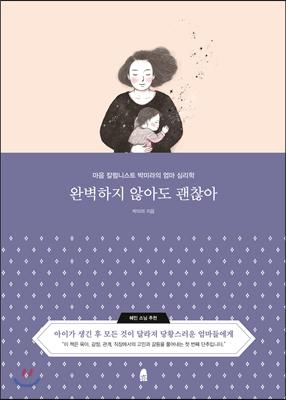 완벽하지 않아도 괜찮아 : 마음 칼럼니스트 박미라의 엄마 심리학
