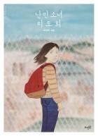 난민 소녀 리도희 (Vivavivo 32)