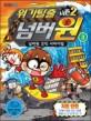 (시즌2) 위기탈출 넘버원. 3, 넘버원 코믹 서바이벌