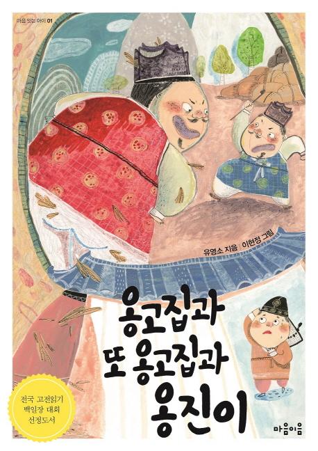옹고집과 또 옹고집과 옹진이 표지