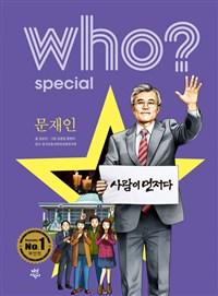 문재인 = Moon Jaein   표지