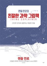 (랜들 먼로의) 친절한 과학 그림책  : 간단한 단어로 설명하는 복잡한 것들
