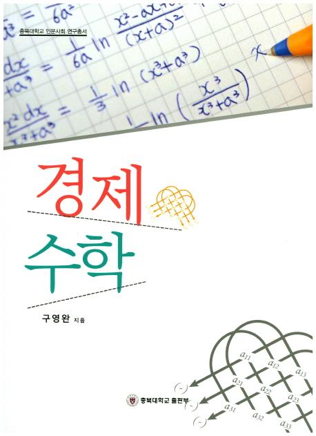 경제수학 표지