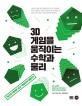 3D 게임을 움직이는 수학과 물리 = 3D game math & physics for developers : 38가지 예제로 쉽고 재미있게 배운다!