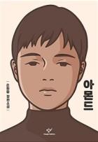 아몬드  손원평 장편소설