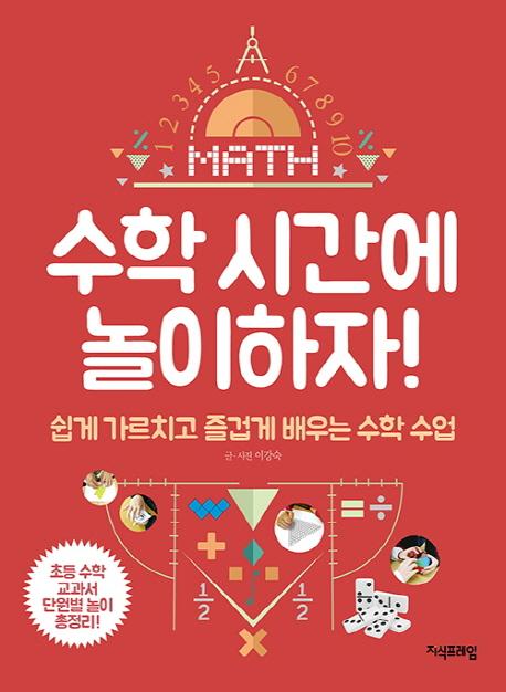 수학시간에 놀이하자! : 쉽게 가르치고 즐겁게 배우는 수학 수업 표지