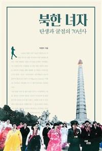 북한 녀자 : 탄생과 굴절의 70년사 표지