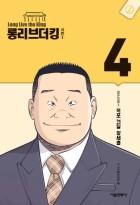 롱 리브 더 킹 시즌 1  목포 건달 장세출 4