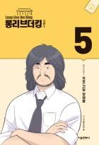 롱 리브 더 킹 시즌 1  목포 건달 장세출 5