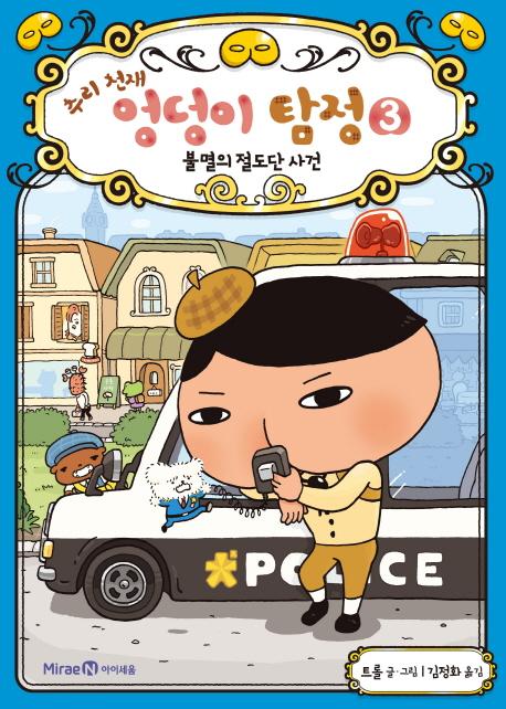 (추리 천재) 엉덩이 탐정. 3, 불멸의 절도단 사건   표지