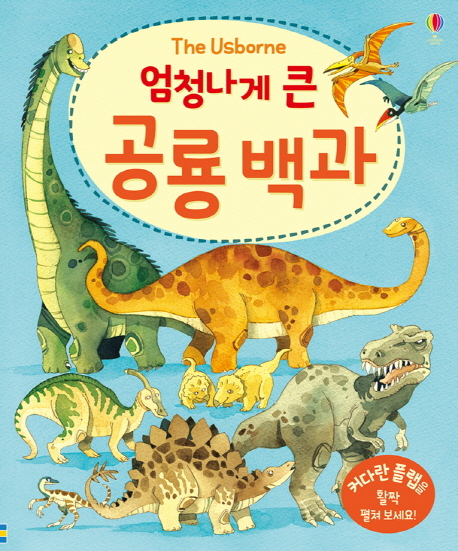 (The Usborne 엄청나게 큰)공룡 백과 표지