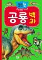 (우리 아이 첫) 공룡 백과
