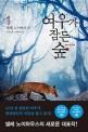 여우가 잠든 숲 : 넬레 노이하우스 장편소설. 1 표지