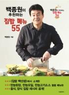 (백종원이 추천하는)집밥 메뉴 55. [3] : 백종원이 추천하는 집밥 메뉴 3탄