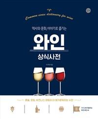 (역사와 문화, 이야기로 즐기는)와인 상식사전 = Common sense dictionary for wine 표지