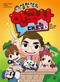 (설민석의) 한국사 대모험. 3, 온달, 왕의 시험에 대비하라! 표지