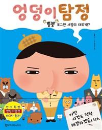 엉덩이탐정  : 뿡뿡 쪼그만 서장의 대위기!? 표지