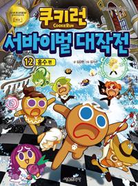 쿠키런 서바이벌 대작전.. 12, 홍수 편/